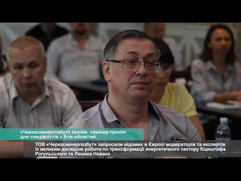 Телеканал АНТЕНА: «Черкасиенергозбут» провів семінар-тренінг для спеціалістів з п'яти областей