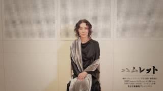 浅野ゆう子「ハムレット」コメント映像 浅野ゆう子 検索動画 47