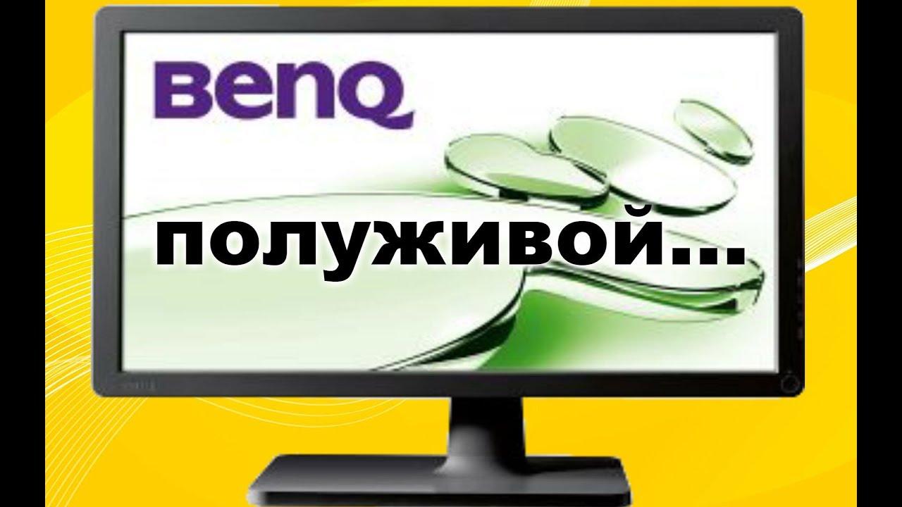 BENQ V2400ECO (HDMI) DRIVER DOWNLOAD (2019)
