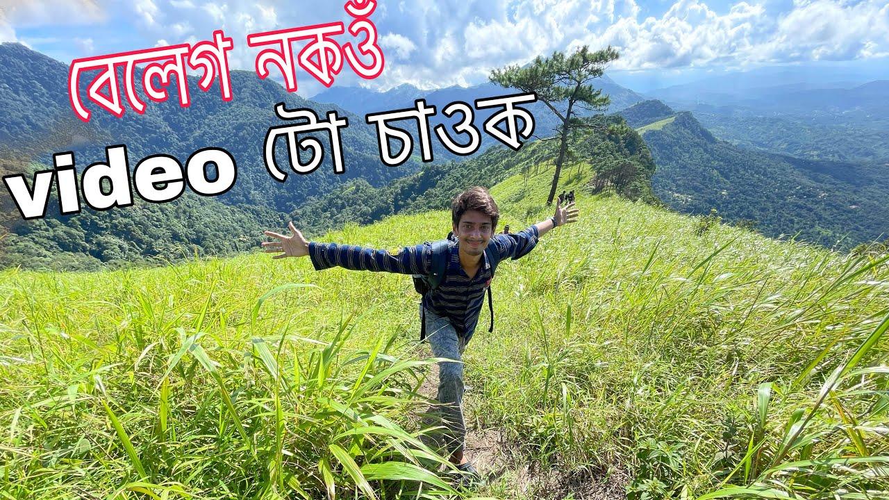 সকলোতকৈ বেছি কষ্ট কৰা video - Switzerland in Sielkal Peak , Dima Hasao , Assam
