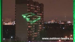 Лазерная наружная реклама #7(http://www.outdoor-lasers.ru/, 2010-04-12T00:48:15.000Z)