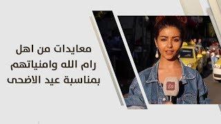 معايدات من اهل رام الله وامنياتهم بمناسبة عيد الاضحى