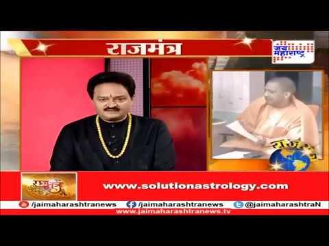 Prediction on: - UP CM Yogi Adityanath by Pt. Raj Kumar Sharma (1st Dec 2018)