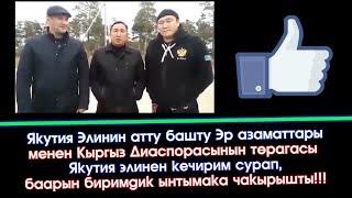 ВИДЕО: Якутия ЭЛИНЕН Кыргыз Диаспорасы КЕЧИРИМ сурады | Акыркы Кабарлар