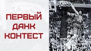 ПЕРВЫЙ Данк Контест в ИСТОРИИ Баскетбола | Smoove