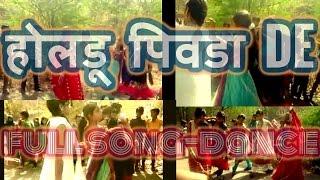 adivasi video song/ adivasi dance video/ आदिवासी full holadu pivda de
