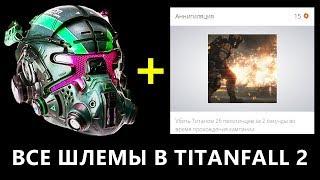 ВСЕ ШЛЕМЫ В TITANFALL 2 + Ачивка/Достижение АННИГИЛЯЦИЯ. Показываю где искать Шлемы в Titanfall 2