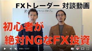 FX初心者が絶対にやってはいけないFX投資【赤池鎮】