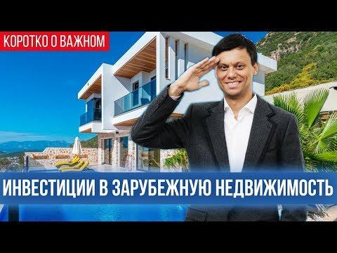 Инвестиции в зарубежную недвижимость. Куда вложить деньги?
