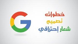 الدرس 3 : خطوات تصميم شعار إحترافي | شعار google الجديد