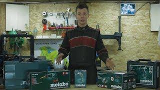 Новый аккумуляторный инструмент в гараж - Metabo [PG]