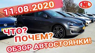 Что? Почем? купить авто в Европе для пригона в Украину 11.08.20!!!
