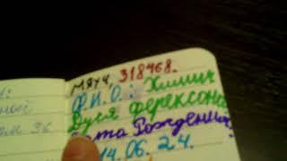 Паспорт моей кошки 2 часть ♥♥♥