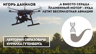 Игорь Данилов - Что такое дроны и куда они летят?