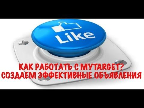 видео: mytarget. Супер объявления в таргетированной рекламе.