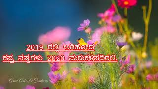 Happy New Year 2020 Kannada wishes
