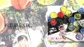 枚数限定CD「29」告知動画/森ミキ