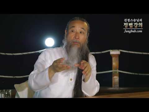 [정법강의] 5329강 진정한 공부(4 6)