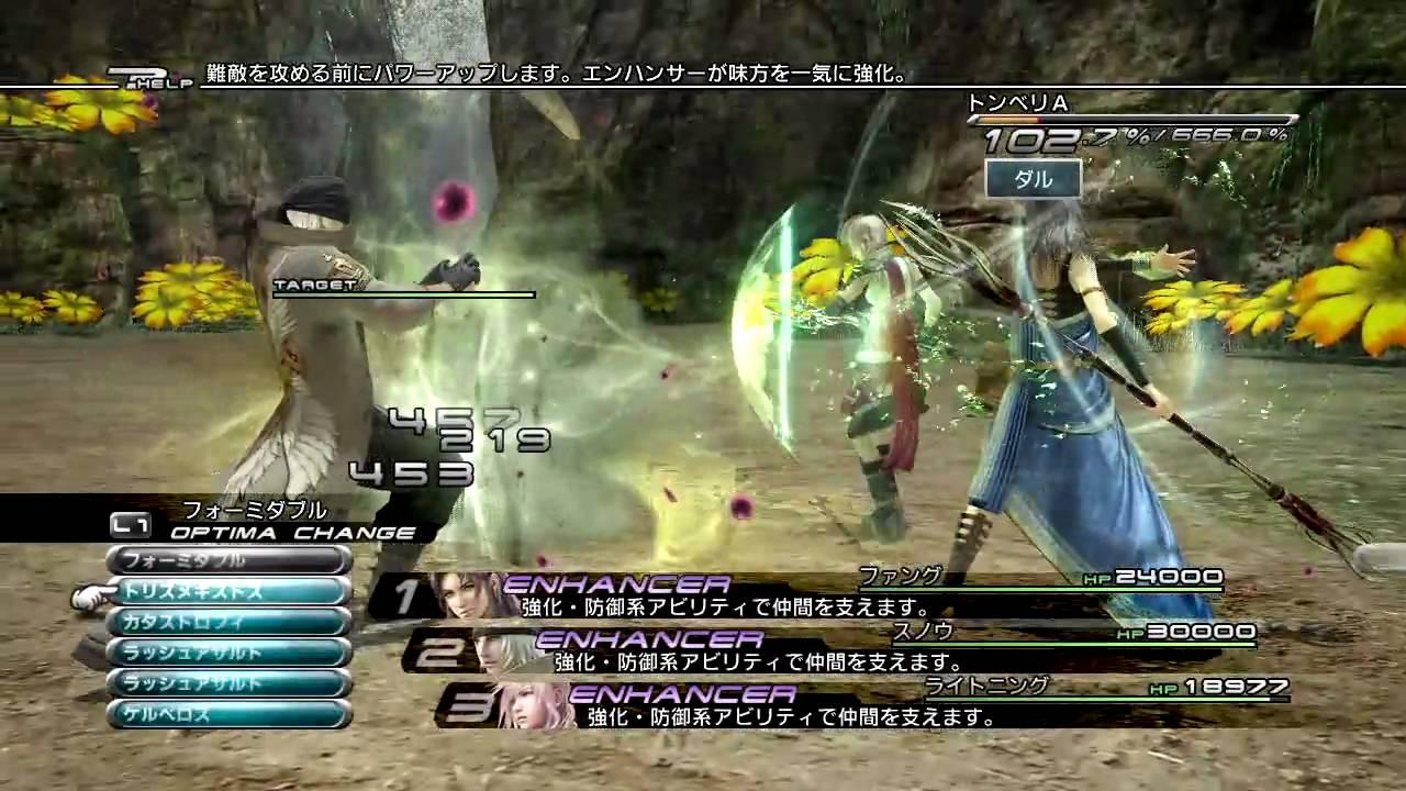 FF13 Mission 41 トンベリ×3 ★5攻略 (1分24秒) [PS3版] - YouTube