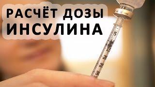 Как рассчитать инсулин. Формулы для диабетиков