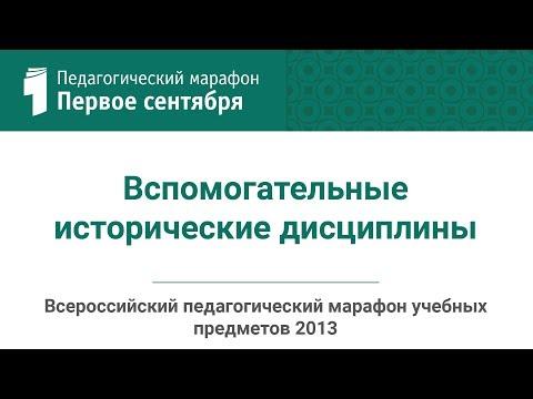 Евгений Пчелов. Вспомогательные исторические дисциплины(студия ИД