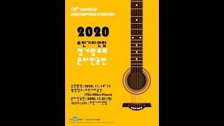 2020 부천기타연합 정기발표회 온라인공연 - &quo…