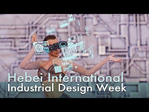 Live: Hebei International Industrial Design Week 全球顶尖设计齐聚雄安新区