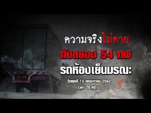 [Live] ดับสยอง 54 ศพ รถห้องเย็นมรณะ - วันที่ 15 May 2019