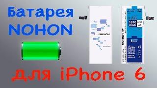 Батарея (Акумулятор) NOHON для Apple iPhone 6. Розпакування та огляд