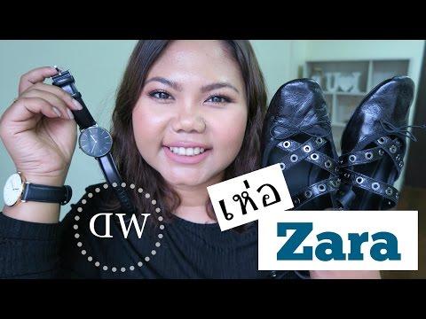 ขอเห่อเสื้อผ้า Zara H&M Daniel Wellington | MaiRuuDee