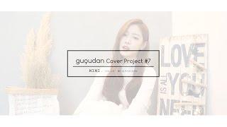 구구단 gugudan cover project 07 mimi 묘해 너와 by 어쿠스틱 콜라보
