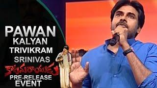 Pawan Kalyan About Trivikram Srinivas | Katamarayudu Pre Release Event | Pawan Kalyan