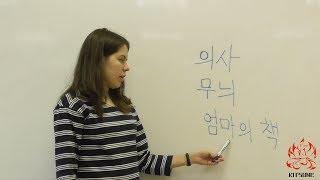 Корейский язык. Правила чтения. Урок 9