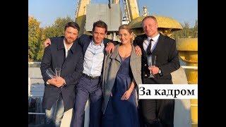 «Капитанша 2 сезон» || За кадром сериала 2019 Съёмки.