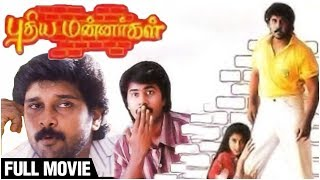 Pudhiya Mannargal - Full Movie | Vikram, Mohini, Vivek  | A. R. Rahman | Vikraman