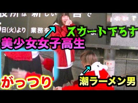 【エロ注意】渋谷の女子高生のスカート下ろしてみた