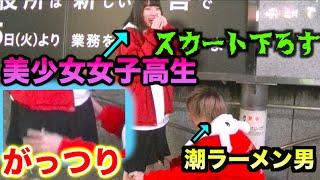【エロ注意】渋谷の女子高生のスカート下ろしてみた thumbnail