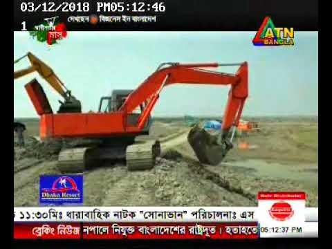 Business In Bangladesh at ATN BANGLA (12-03- 2018), Eps = 84