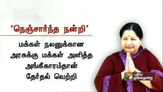 Chief minister Jayalalithaa expresses her gratitude to the people