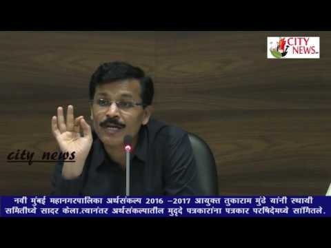 navi mumbai municipal corporation  2017-2018 budget for RS. 3000CR....