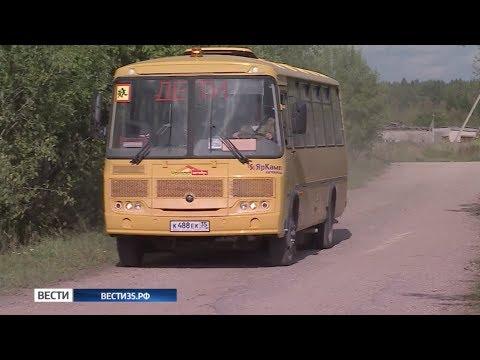 48 новых школьных автобусов вышли на маршруты в Вологодской области