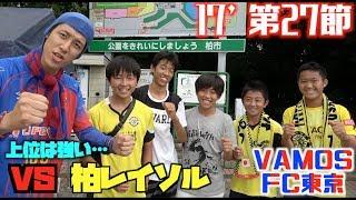 【公式】ハイライト:柏レイソルvsFC東京 明治安田生命J1リーグ 第2...