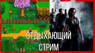 Resident Evil 6/Stardew Valley - Вечерний КООП