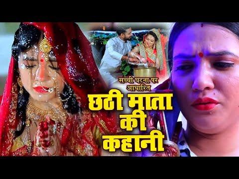 सच्ची घटना पर आधारित छठी मईया की संगीतमय कहानी - Bhojpuri Chhath Geet 2019