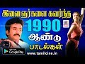 இளைஞர்கள் மனம் கவர்ந்த 1990 ஆண்டு வெளிவந்த பாடல்கள் | 90s Tamil Songs Hits