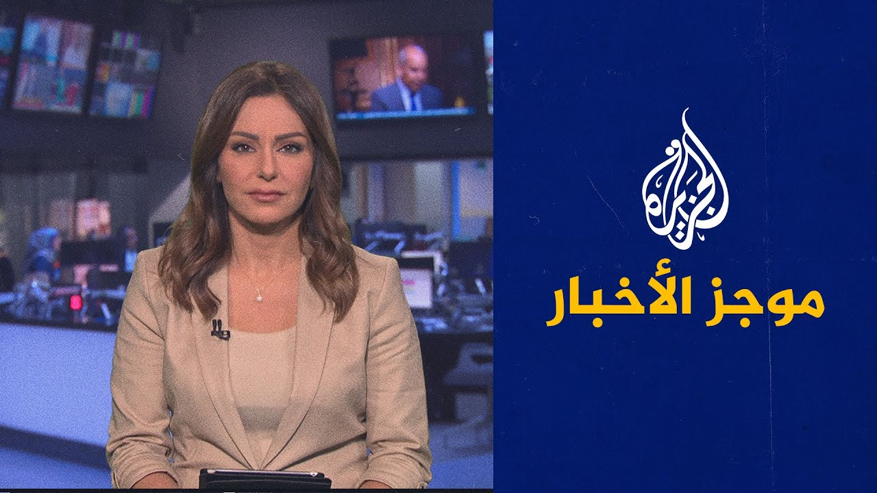 موجز الأخبار - 18/09/2021  - نشر قبل 55 دقيقة