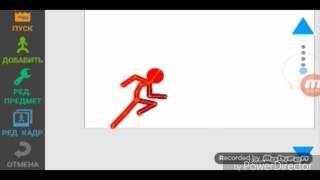 Туториал по бегу в Рисуем Мультфильмы 2