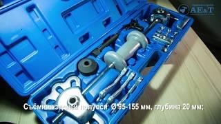 MHR01902 SLIDE HAMMER Съемник универсальный – обратный молоток