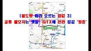 20210614 교통 불모지는 옛말 GTX에 인천 집값…