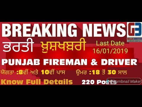 220 POSTS IN PUNJAB FIREMAN & DRIVER RECRUITMENT || NOTIFICATION OUT